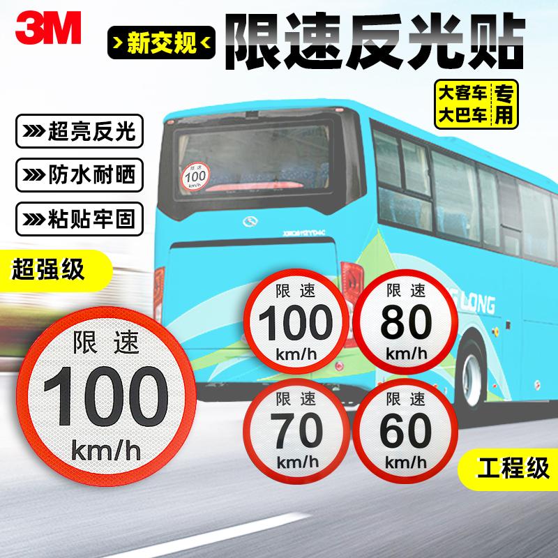 3M限速100时超亮反光贴长途客运大巴运营车辆提醒大车贴纸标示牌