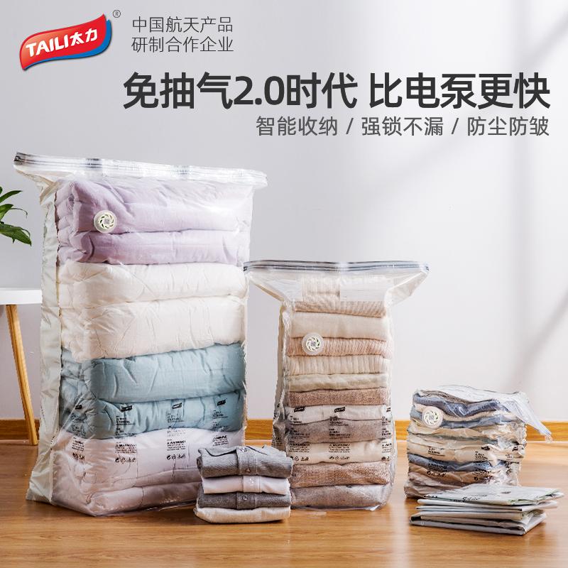 太力真空气压缩收纳袋电抽气棉被被子衣物袋子衣服储物袋加厚耐用