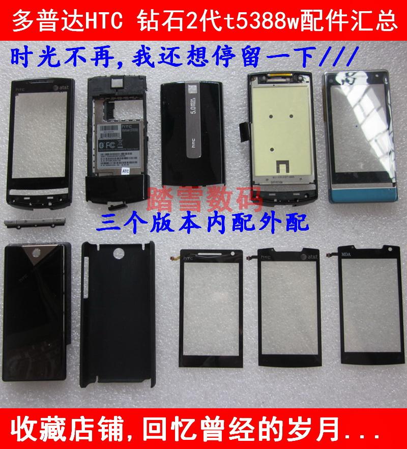 多普达HTC钻石2代t5388外壳t5353触摸屏电池盖听筒喇叭主板摄像头