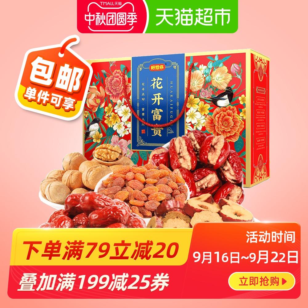包邮【好想你_花开富贵1236g】零食大礼包整箱核桃礼盒送礼
