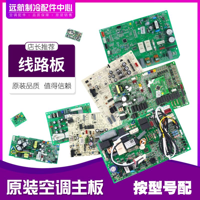 格力空调原装配件电脑板 电路板 30226219主板 WZ6M35C(CPU)正品