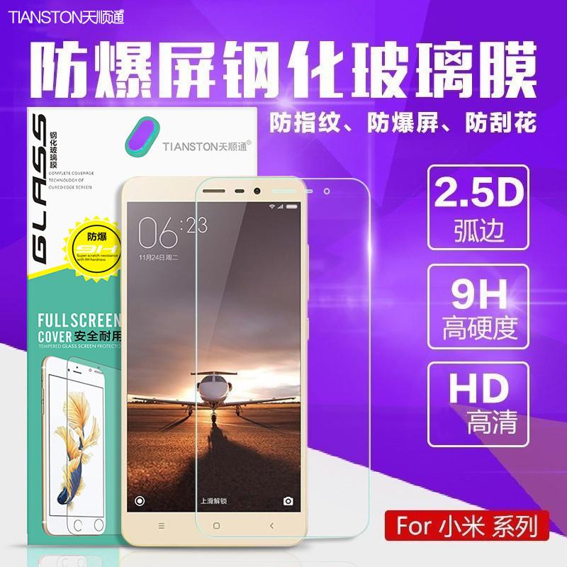 适用小米MAX2 note3 6 3 4S/5s 5C4C钢化玻璃手机保护贴膜批发