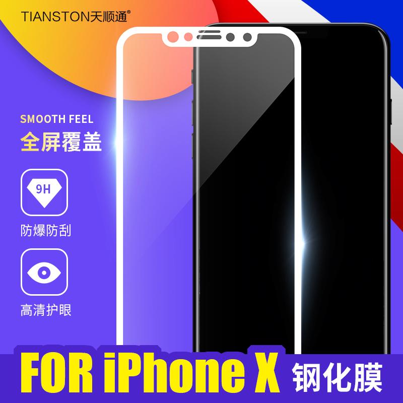 適用蘋果X 高清全屏覆蓋玻璃膜 iphoneX 手機鋼化保護貼膜批發