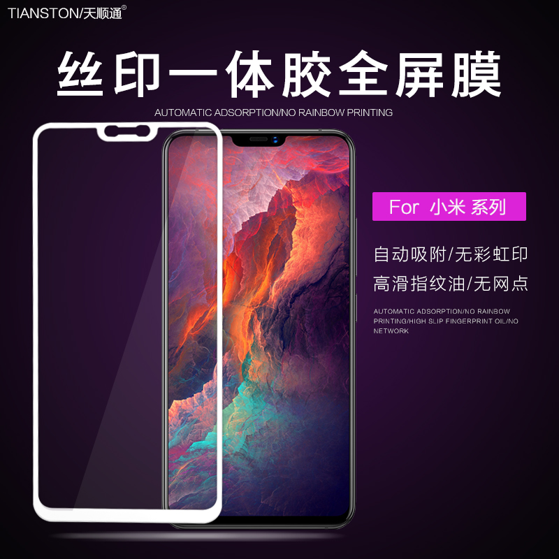 适用红米6a 5 PLUS S2 6pro 小米 max3全屏一体胶手机贴膜批发