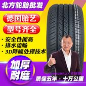 汽车轮胎245/55R19适配汉兰达迈腾奥迪Q5锐界冠道丰田福特长安