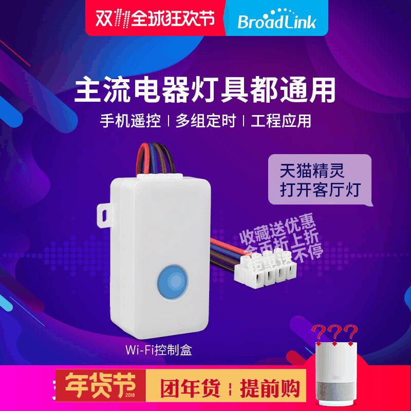 博联电源无线控制器手机远程智能wifi遥控灯具模块控制开关盒fa1