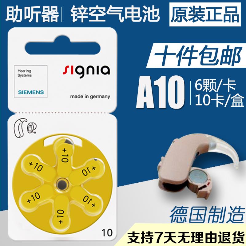 德国西门子电池S10助听器电池A10PR70纽扣电池PR536隐形耳内机10