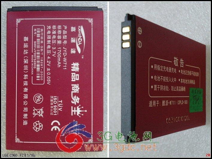 嘉运达品牌 酷派W711 W713 D530 8013手机电池 CPLD-47 CPLD-50