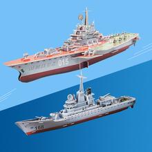 模型男孩玩具 明斯克航空母艦廣州號驅逐艦立體拼圖航母軍艦拼裝