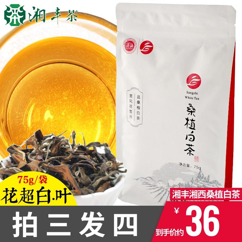 包邮 买3送1 湘西特产 湘丰桑植白茶75g花超白叶 商务办公好茶叶