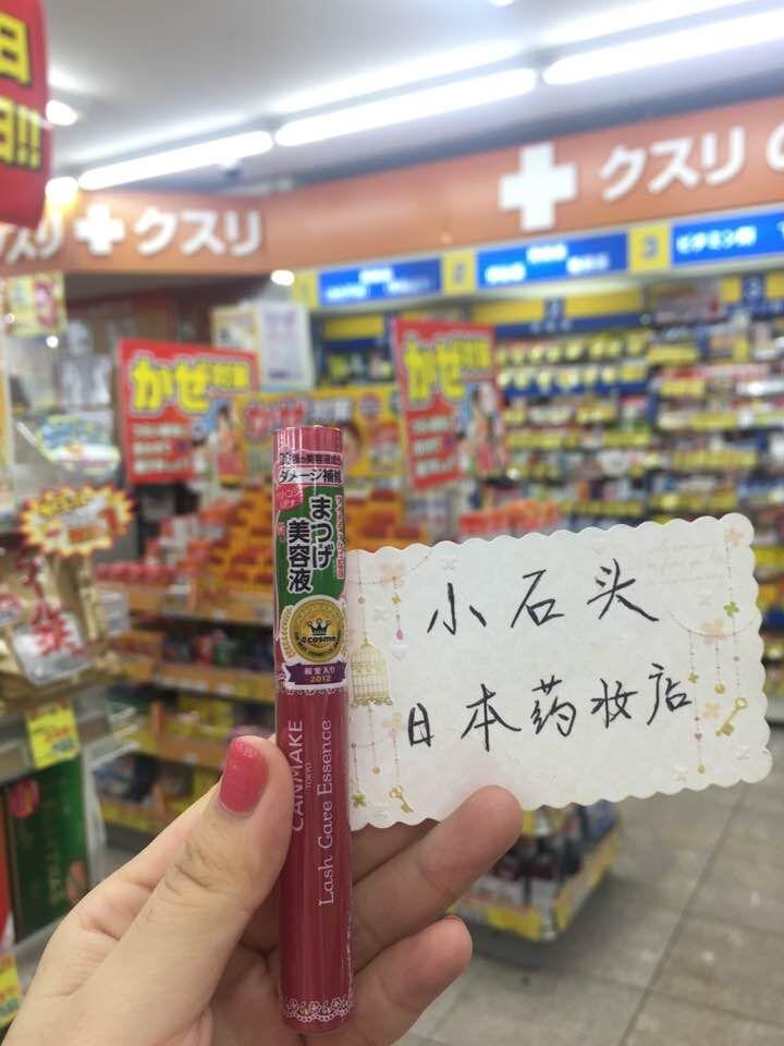 日本原装COSME大赏CANMAKE井田睫毛增长液修护浓密纤长10g