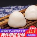 宁波特产 象山农家萝卜团大米糯米团萝卜馅传统手工糕点 4个装