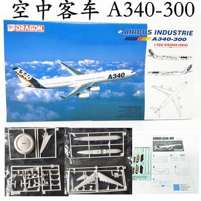 1:400 客机 A340-300 绝版拼装飞机 空中巴士 客机模型 威龙 2201