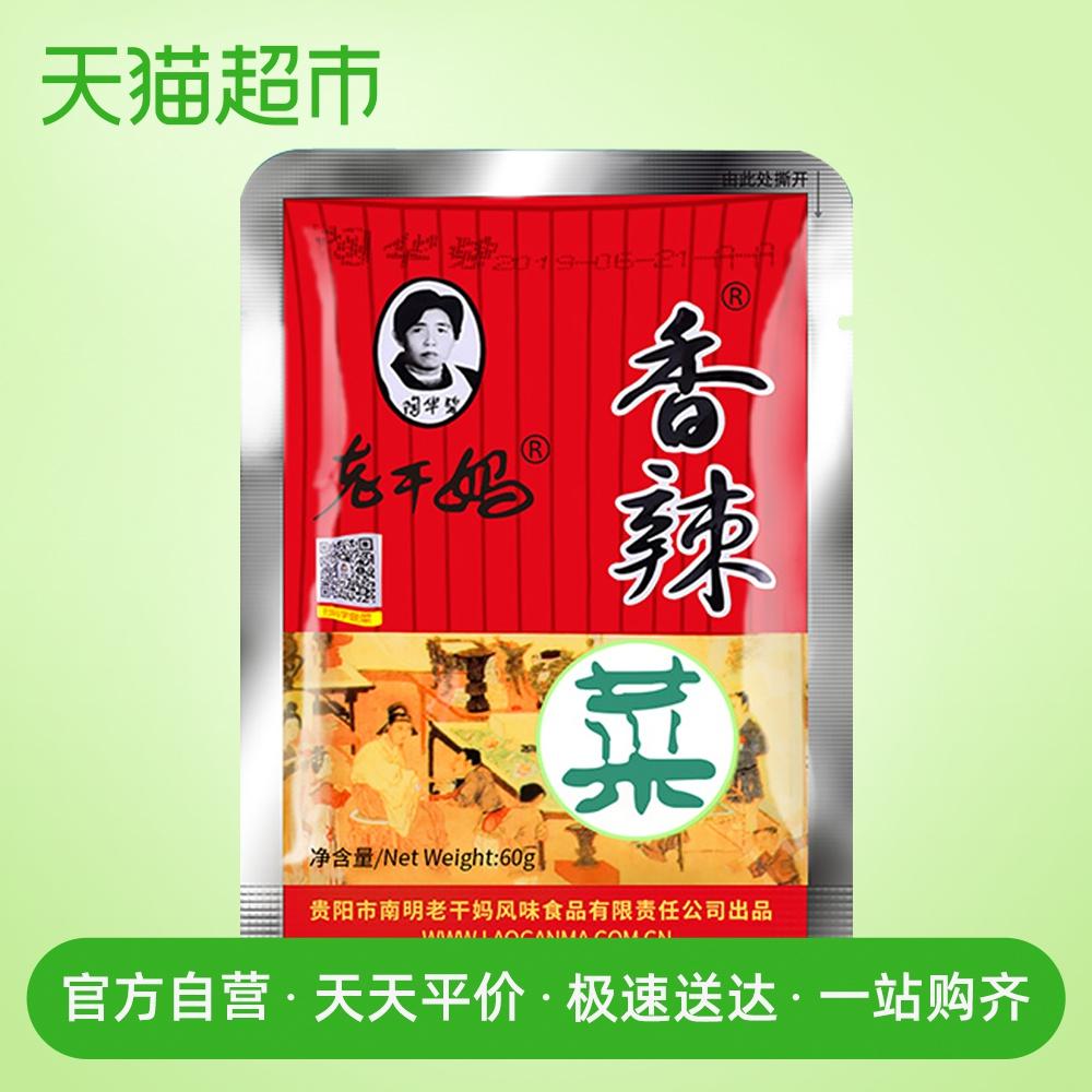 老干妈贵州特产香辣菜60g袋装暴下饭咸菜佐餐开味小菜下饭菜酱料