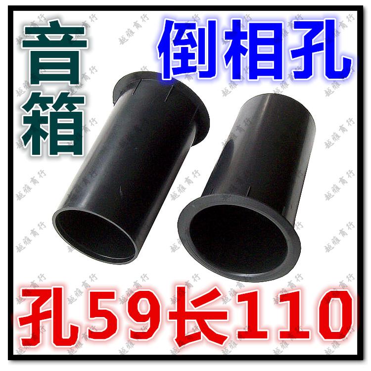 Отверстия 59 миллиметров в длину. 110 миллиметр пластик устьице динамик руководство фаза трубка лить фаза трубка применимый 6 для 10 дюймовый динамик отверстие