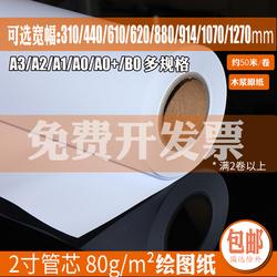 A3/A2/A1/A0/A0+/B0工程绘图纸卷装打制版草稿涂鸦手抄画图大白纸