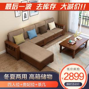 冬夏两用客厅家具现代中式实木沙发