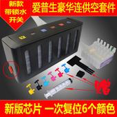兼容爱普生R330 1390 T50T60R270R290 1400 R230豪华连供系统墨盒