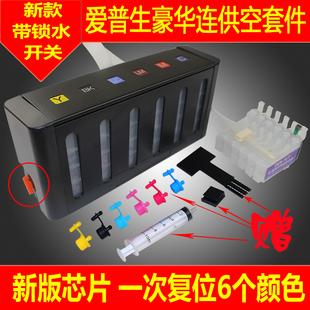 R230豪华连供系统墨盒 T50T60R270R290 兼容爱普生R330 1400 1390