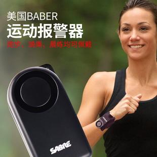 美国SABRE沙豹运动报警器女子夜跑防身 防丢呼救器 防护用品