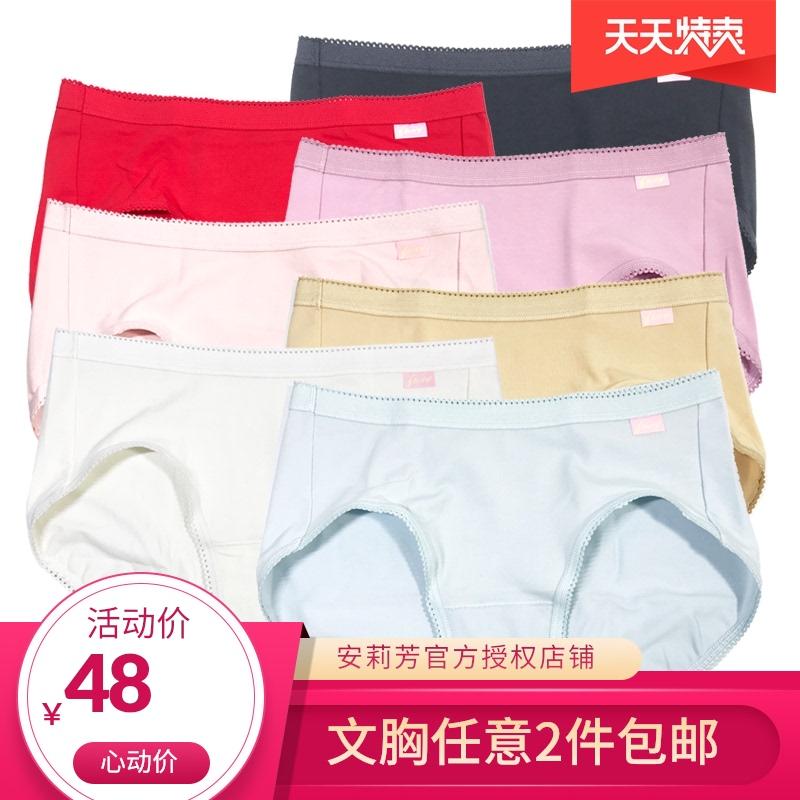 专柜正品安莉芳女士纯色纯棉中腰/高腰三角内裤短裤EP1172/EP1171