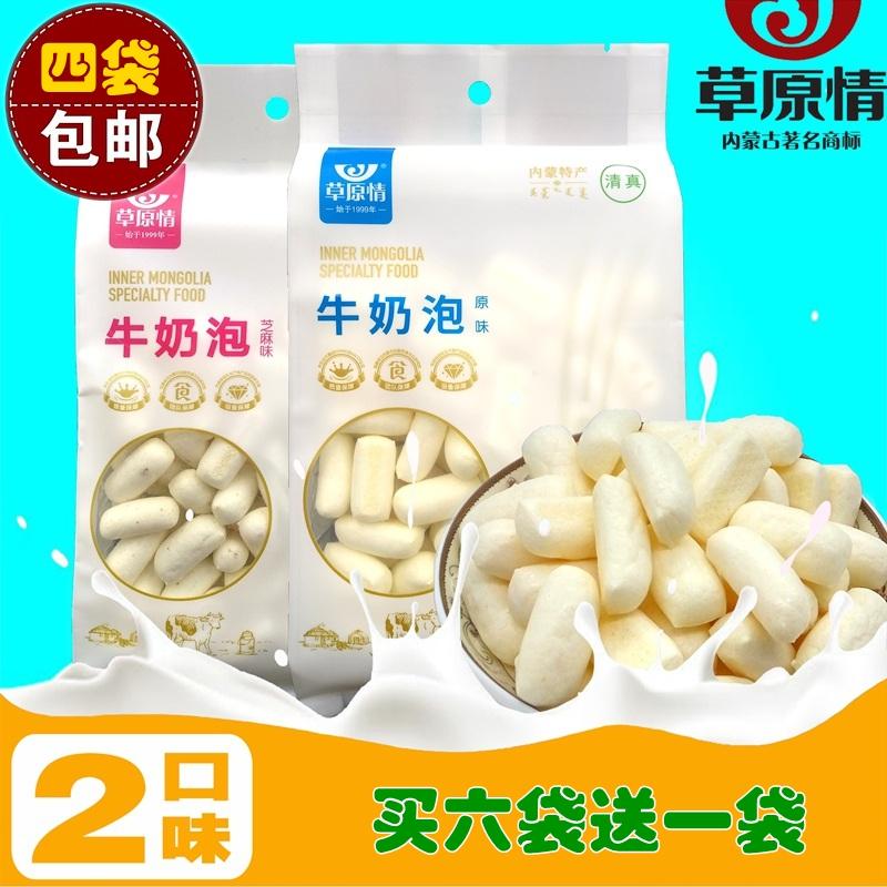 厂价直销草原情100g内蒙古奶酪特产儿童零食牛奶泡乳制品小吃