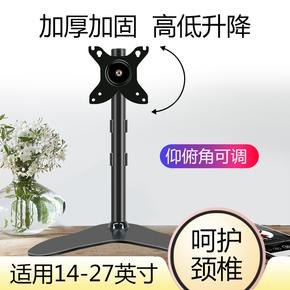 电脑液晶显示器触屏底座旋转折叠升降高通用桌面支架19-27寸