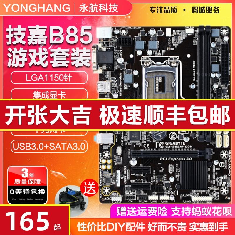 三年包换盒装技嘉B85M-D2V主板DDR3cpu套装1150针i5i7b85超H61B75