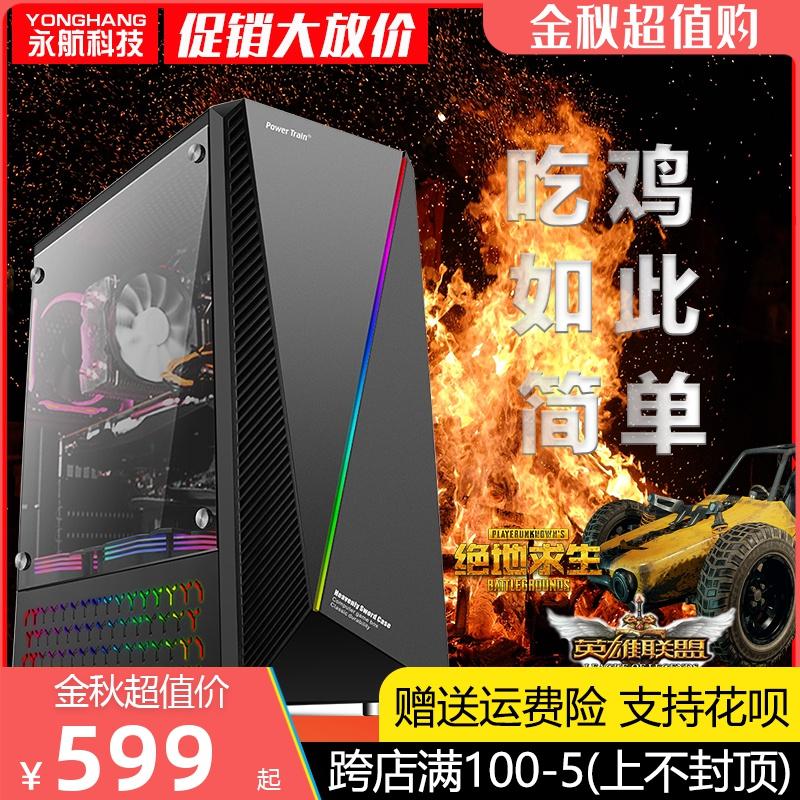 限1000张券酷睿i3 i5 家用办公 8G 16G 组装游戏主机 台式全套DIY 电脑整机