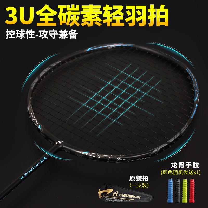 羽毛球拍单拍全碳素正品碳纤维初学业余训练男女驰胜迪控球型羽拍