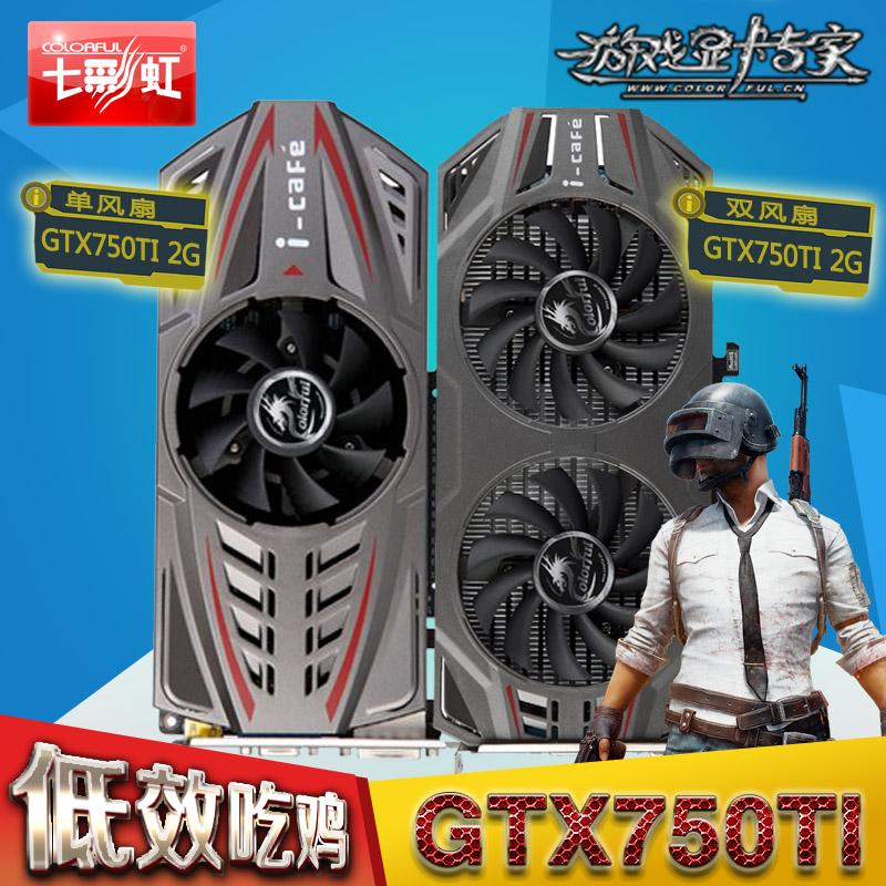 七彩虹网驰GTX750TI 2G游戏显卡吃鸡打鲁流畅原装二手拆机逆水寒