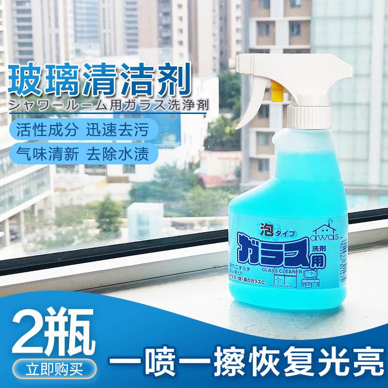 10月11日最新优惠日本家用清洁剂泡沫强力去污玻璃