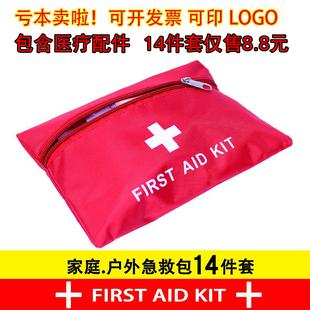 户外旅行急救包車用便攜家用急救箱野外用品醫療包防身地震應急包