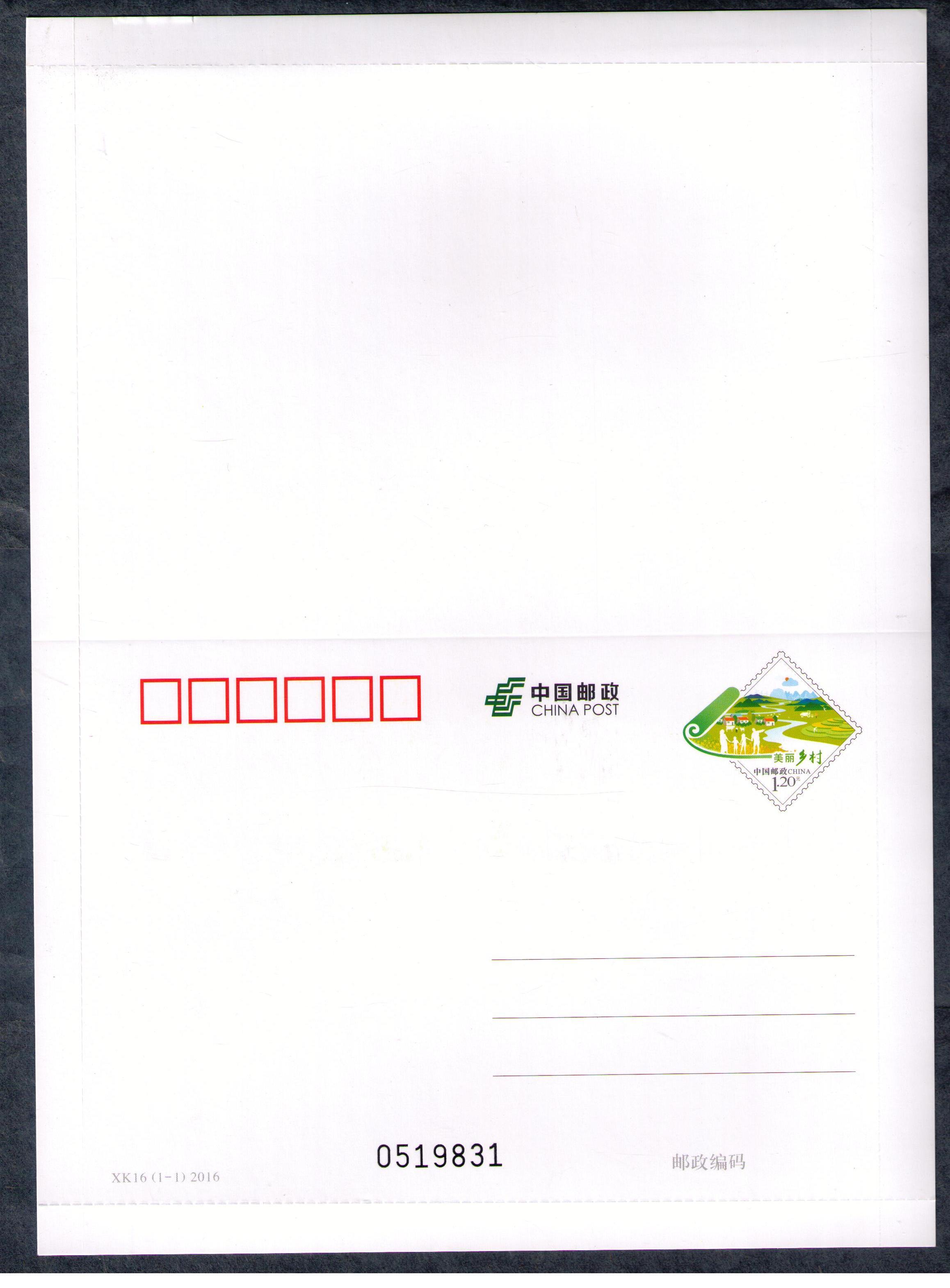 """XK16 """" красивый страна """" генерал почта капитал письмо карта 1.2 юань белая карта 2016 новый год выпущен почта офис сейчас в надичии"""