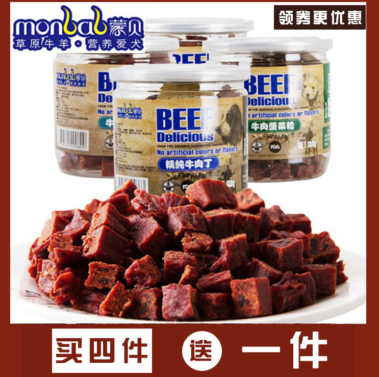 Mengbei pet dog training reward dog food
