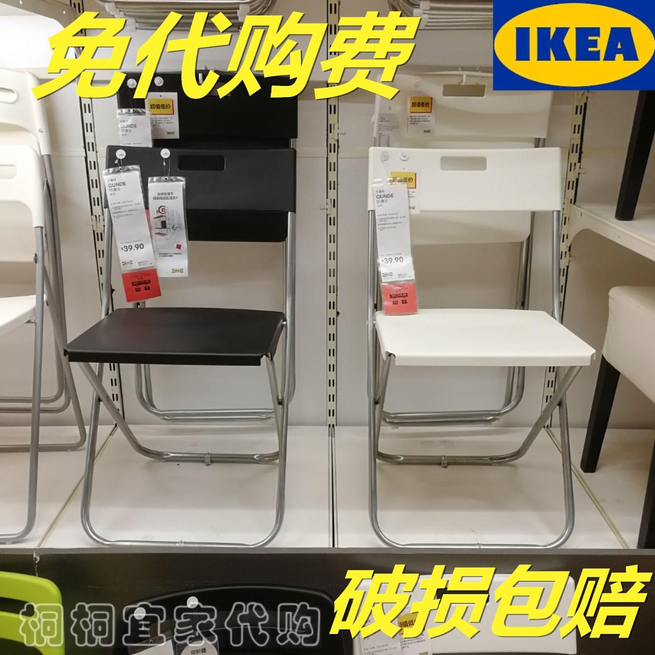 正品宜家国内代购冈德尔椅子折叠靠背椅子办公电脑餐椅便携黑白色