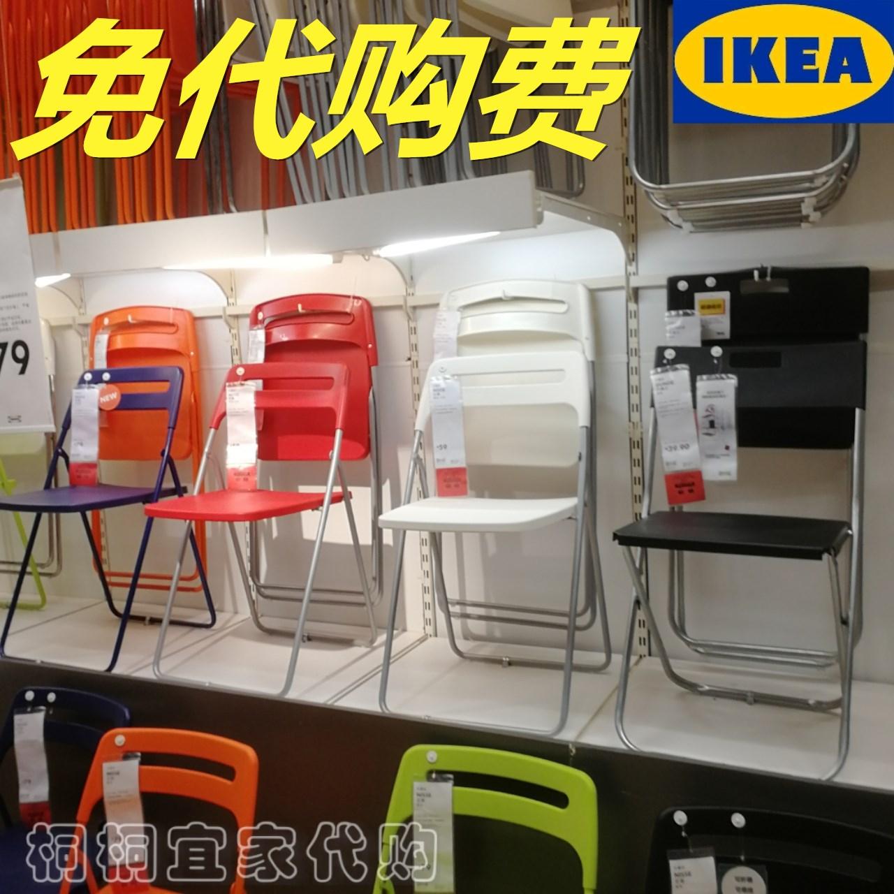特价 宜家家居国内代购 尼斯折叠办公椅会议椅餐椅凳子培训班椅子