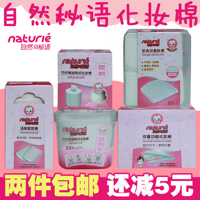 Natural secret language extraction cosmetic cotton Qu Chengs female wet compress unloading dual purpose water saving spa pearl pattern soft skin cotton