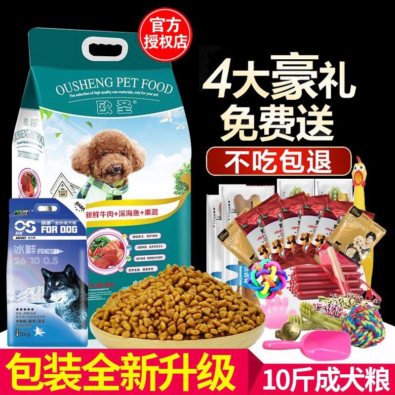 欧圣5kg成犬健康营养狗粮牛肉味10斤泰迪雪纳瑞小鹿犬比熊通用