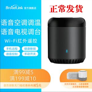 BroadLink博联黑豆智能家居红外线遥控器手机远程小度控制空调