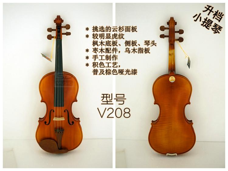 红棉小提琴成人初学者小提琴V208 4/4入门考级升档实木手工小提琴