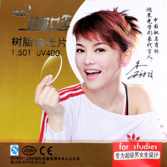 Hongchen lens 1.56 polarizing lens aspheric ultra thin myopia lens with hard film anti ultraviolet