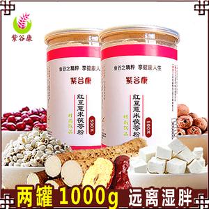 紫谷康茯苓麦营养雀500克红豆薏米