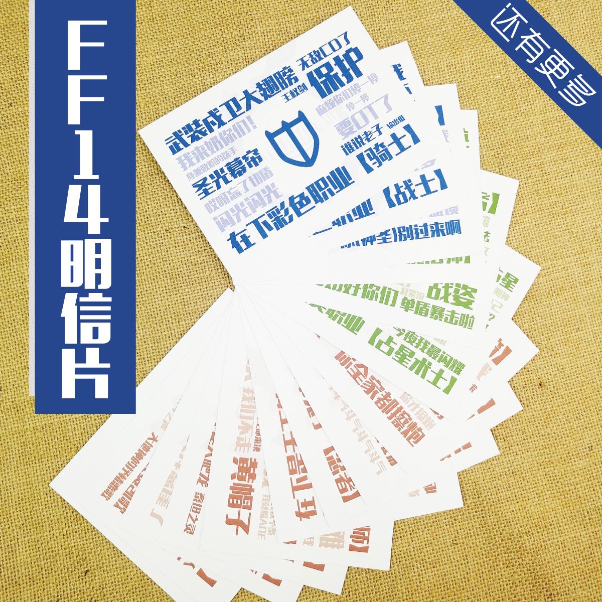 最终幻想14明信片全职业搞笑语录FF14游戏周边卡片艾欧泽亚包邮