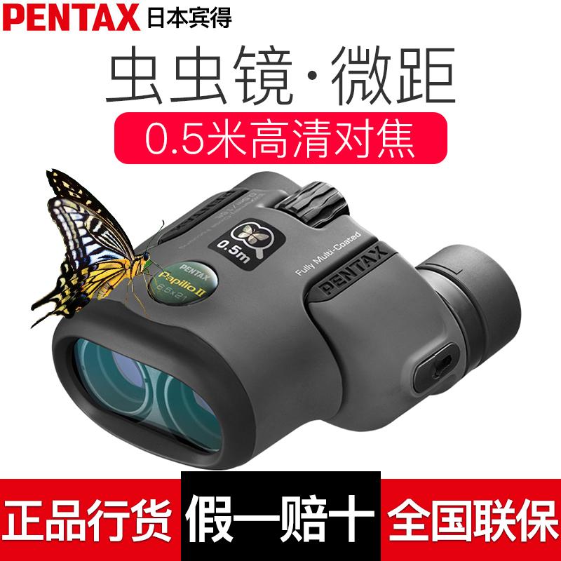 日本宾得PENTAX双筒望远镜高清微距虫虫镜蝴蝶镜画展观察昆虫儿童