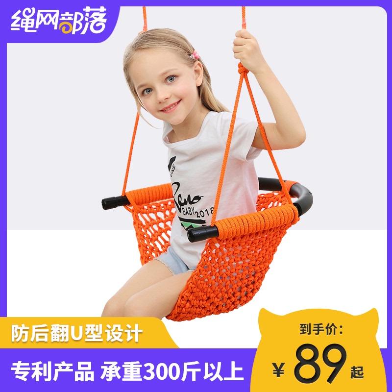 儿童秋千室内外小孩玩具家用荡秋千户外宝宝吊椅婴幼儿绳网座椅