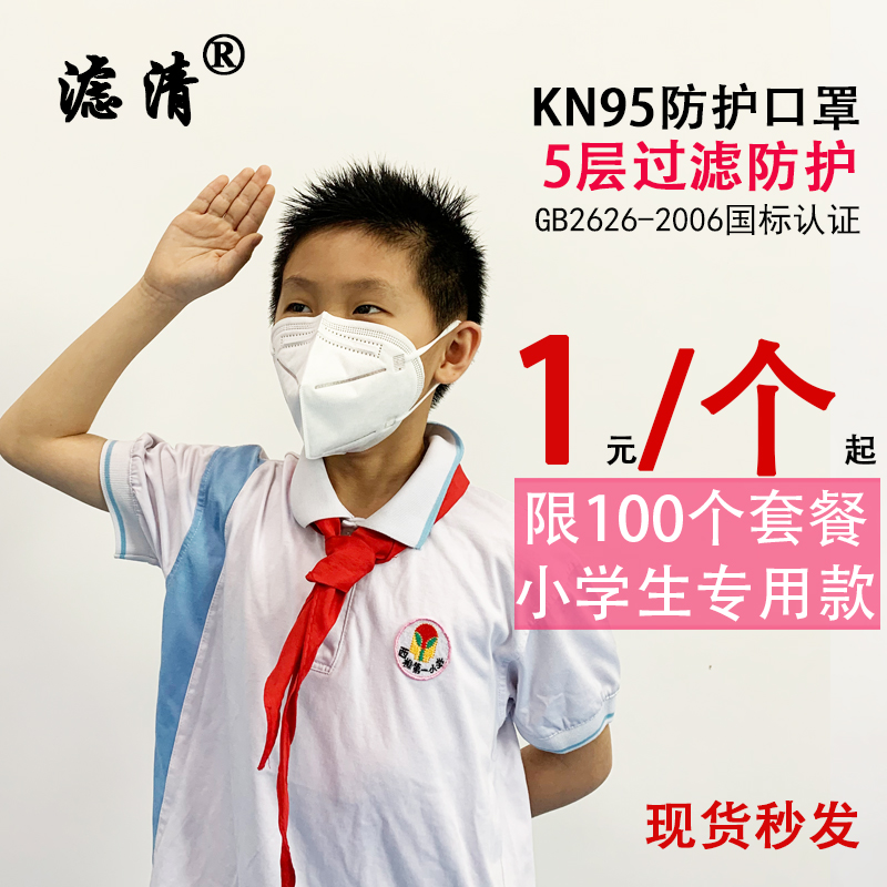 Kn95 mouth and nose mask for children primary and secondary school students