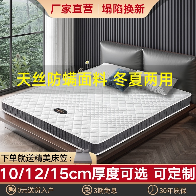 Simmons mattress 15cm thick ultra thin latex spring high box mattress 12cm soft and hard double-sided 10cm