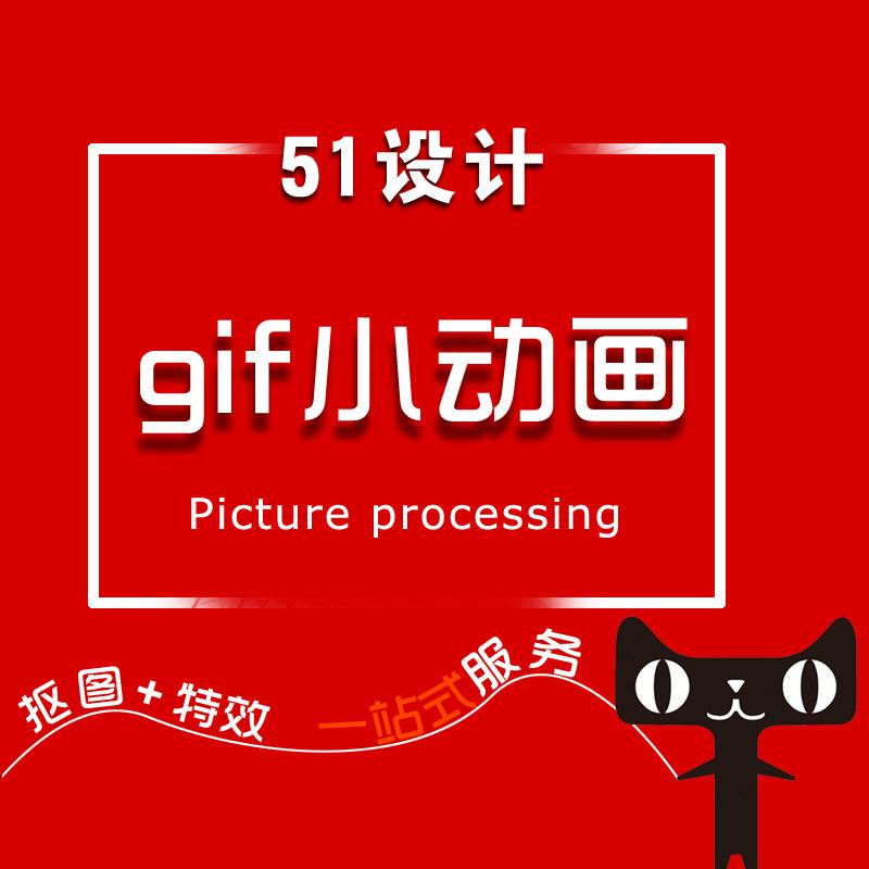 GIF闪图动图gif动画制作修改动态图制作代做图片制作广告海报设
