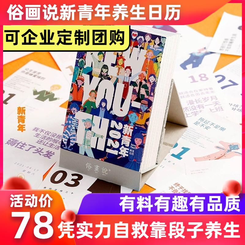 新青年养生日历2021年俗画说桌面立式手撕创意插画企业团购定制